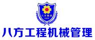河南省八方工程机械管理股份有限公司