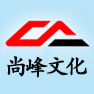 尚峰文化集团