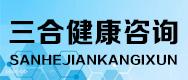 河南三合健康咨询有限公司