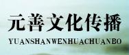 河南元善文化传播有限公司