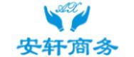 郑州安轩商务信息咨询有限公司