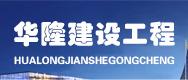 河南华隆建设工程有限公司