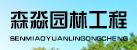 郑州市森淼园林工程有限公司