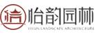河南怡韵园林建筑工程有限公司