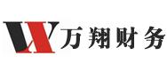 郑州万翔财务咨询有限公司
