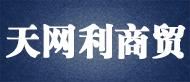 河南天网利商贸有限公司