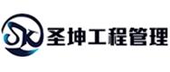 河南圣坤工程管理有限公司