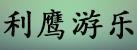 河南利鹰游乐设备制造有限公司