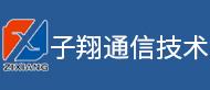郑州子翔通信技术服务有限公司