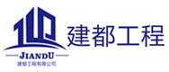 信阳市建都防水防腐工程有限公司