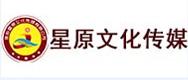 信阳星原文化传媒有限公司