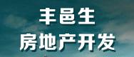 信阳市丰邑生房地产开发有限公司