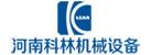 河南科林机械设备有限公司