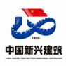 中國新興建筑工程有限責任公司中原分公司