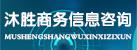 河南沐胜商务信息咨询有限公司