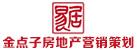 郑州金点子房地产营销策划有限公司