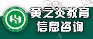 河南黄之炎教育信息咨询有限公司
