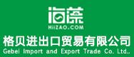 郑州格贝进出口贸易有限公司