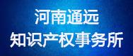 河南通远知识产权事务所有限公司