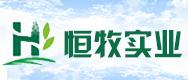 河南恒牧实业有限公司