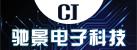 郑州市驰景电子科技有限公司
