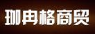 河南珈冉格商贸有限公司