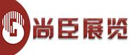 河南省尚臣展览有限公司