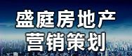 郑州盛庭房地产营销策划有限公司