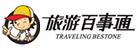 河南携程百事通国际旅行社有限公司