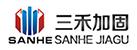 河南三禾结构加固有限公司