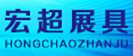 郑州宏超展具有限公司
