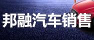 信阳市邦融汽车销售服务有限公司
