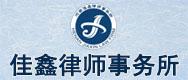 河南佳鑫律师事务所