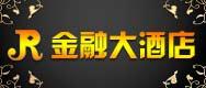 中国人民银行郑州中心支行金融大酒店