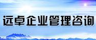福州远卓企业管理咨询有限公司