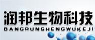 河南润邦生物科技有限公司