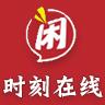 河南时刻在线企业管理咨询有限公司