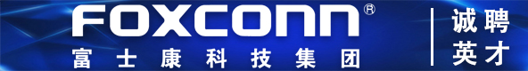 鸿富锦精密电子(郑州)有限公司