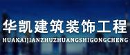 河南华凯建筑装饰工程有限公司