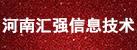 河南汇强信息技术有限公司