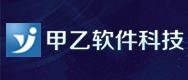郑州甲乙软件科技有限公司