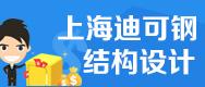 上海迪可钢结构设计有限公司郑州办事处