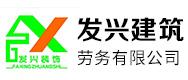 河南省发兴建筑装饰工程有限公司
