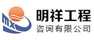河南明祥工程咨询有限公司