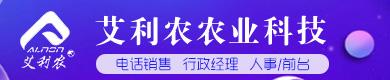 河南艾利農農業科技有限公司