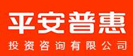 平安普惠投资咨询有限公司商丘神火大道分公司
