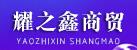 河南省耀之鑫商貿有限公司