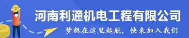 河南利通机电工程有限公司