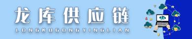河南龙库供应链管理有限公司