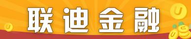 河南联迪金融集团
